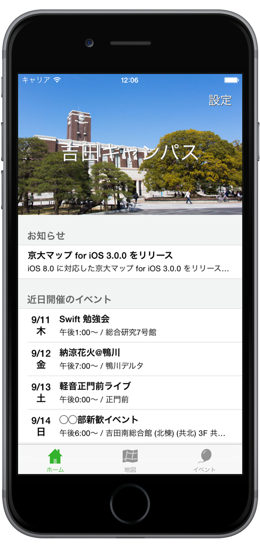 京大マップ for iOS 3.0.0 on iPhone 6