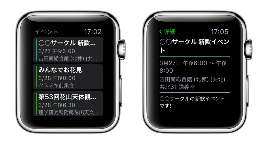 京大マップ for Apple Watch